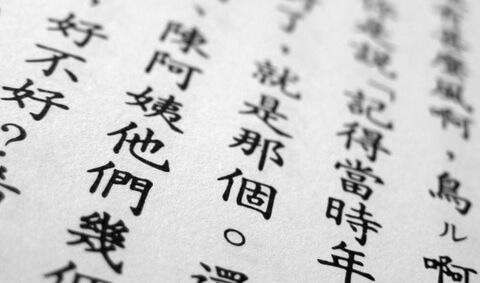 Svi srednjoškolci mogu se prijaviti na besplatan tečaj kineskog jezika