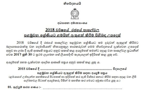 School Admission 2018 Sri Lanka