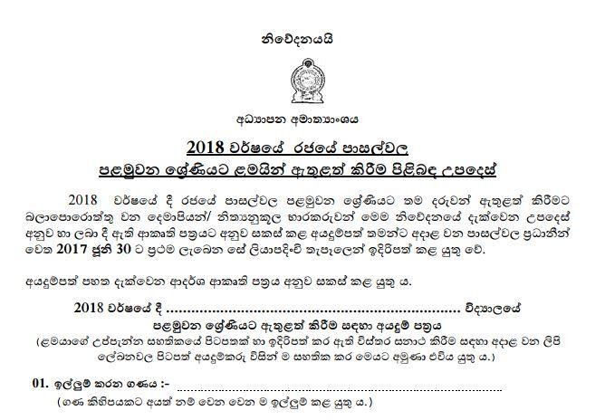 School Admission 2018 Sri Lanka