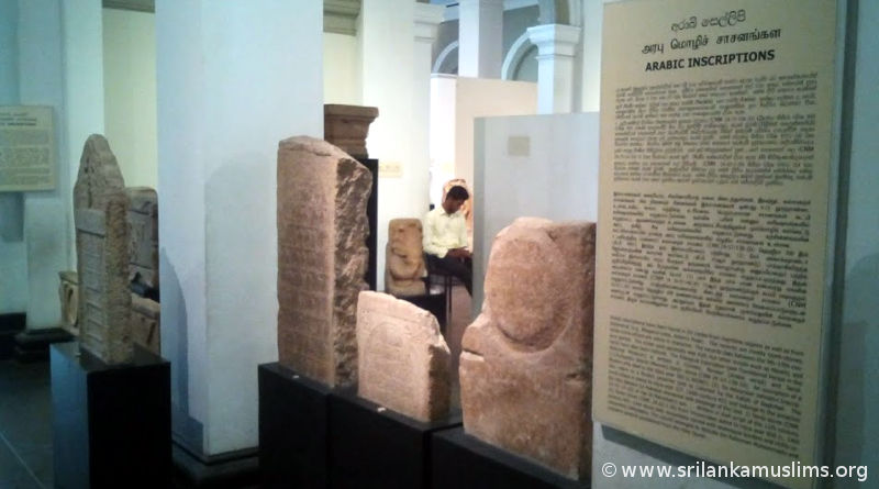 4 Ancient Muslim Stone Inscriptions Found in Sri Lanka (900-1400 AD)