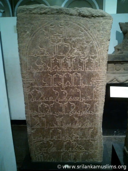 arabic stone inscriptions