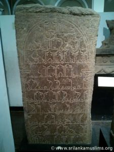 Mannar Arabic Inscription
