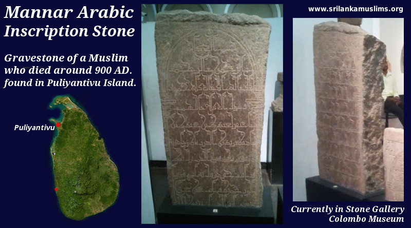Mannar Puliyantivu Arabic Inscription Stone (9-10th Century)