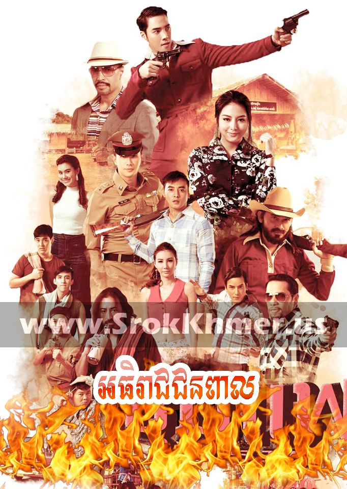 Athireach Chun Peal, Khmer Movie, Kolabkhmer, video4khmers, Phumikhmer, Khmotion