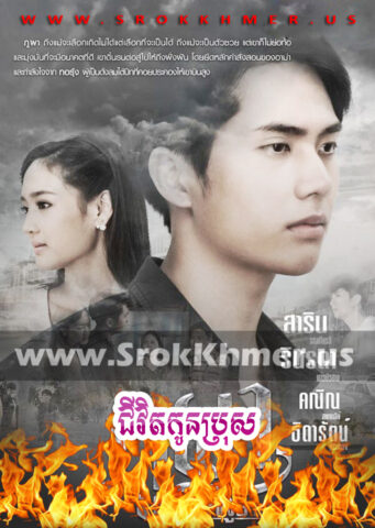 Chivit Kon Pros, Khmer Movie, khmer drama, video4khmer, movie-khmer, Kolabkhmer, Phumikhmer, Khmotions, khmeravenue, khmersearch, phumikhmer1, soyo, khreplay