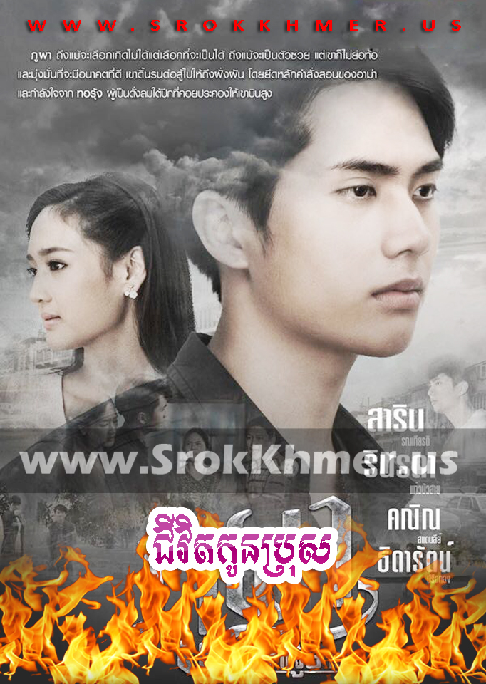 Chivit Kon Pros, Khmer Movie, khmer drama, video4khmer, movie-khmer, Kolabkhmer, Phumikhmer, Khmotions, khmeravenue, khmersearch, phumikhmer1, soyo, khreplay