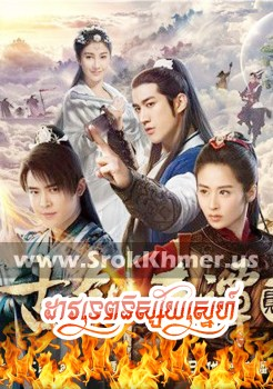 Dao Tep Nisay Sne   Chinese Drama Best 2018