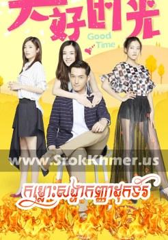 Kamlah Sangha Kanha Doctor | Khmer Movie | Chinese Drama Best 2015