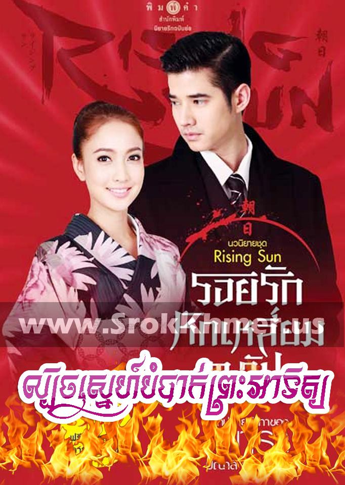 Lbech Sne Bambak Preah Atit - Roy Ruk Hak Liam Tawan
