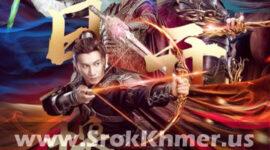 Mohithirith Thmor Tep Khmer Movie, Kolabkhmer, video4khmers, Phumikhmer, Khmotion