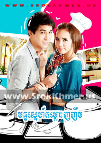 Mun Sne Kamlah Nhonhoem, Khmer Movie, Kolabkhmer, movie-khmer, video4khmer, Phumikhmer, Khmotions, khmeravenue, khmersearch, khmerstation, cookingtips, ksdrama, khreplay