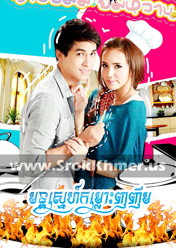 Mun Sne Kamlah Nhonhoem ep 27 | Khmer Movie | Kolabkhmer | movie-khmer | video4khmer | Phumikhmer | Khmotions | khmeravenue | khmersearch | khmerstation | cookingtips | ksdrama | khreplay Best