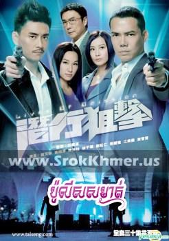 Police Samngat | Khmer Movie | Chinese Drama Best 2011