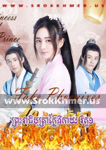 Preah Reach Bottra Khleng Kay, Khmer Movie, khmer drama, video4khmer, movie-khmer.com, Kolabkhmer, Phumikhmer, KS Drama, khmercitylove, sweetdrama, HuniiTV, KHReplay, Best