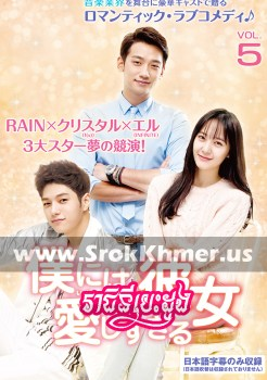Reachiny Besdong | Khmer Movie | Korean Drama Best 2014