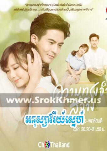 Anusavary Sne, Khmer Movie, khmer thai drama, Kolabkhmer, movie-khmer, video4khmer, Phumikhmer, Khmotion, khmeravenue, khmersearch, merlkon