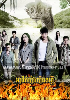 Athkambang Bat Tonle | Khmer Movie | khmer thai drama | Kolabkhmer | video4khmer | Phumikhmer | Khmotion | khmeravenue | khmersearch Best