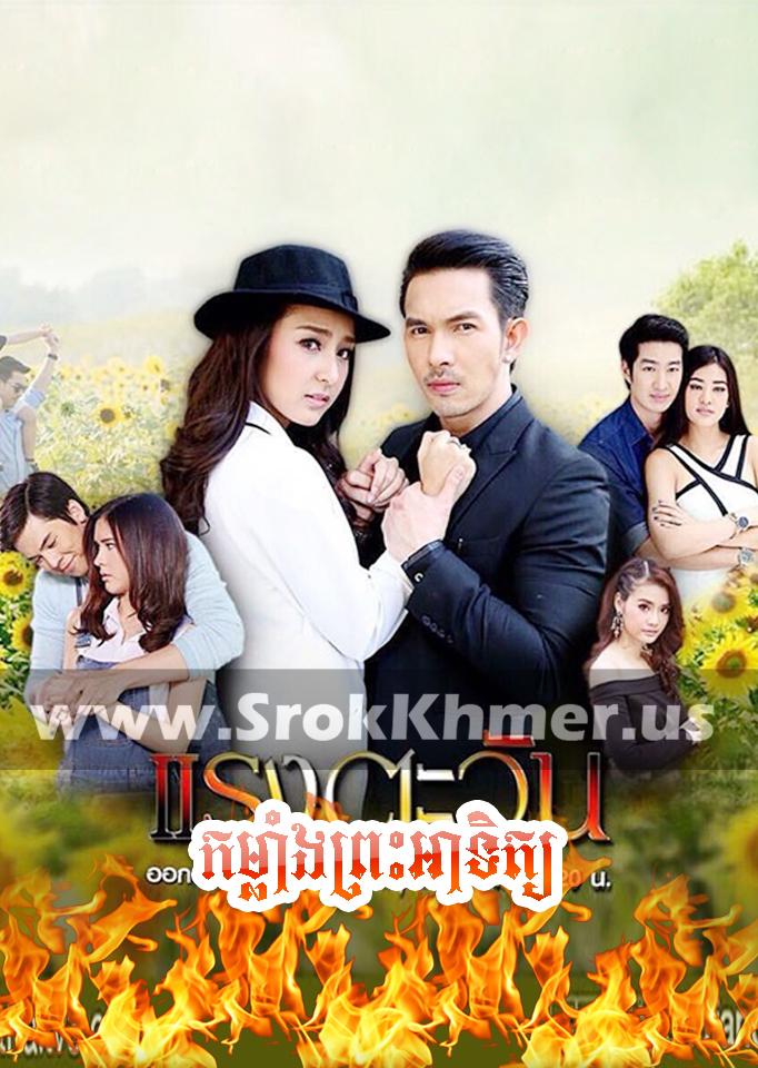 Kamlang Preah Atit, Soun Sne Preah Atit, Khmer Movie, khmer thai drama, Kolabkhmer, video4khmer, Phumikhmer, Khmotion