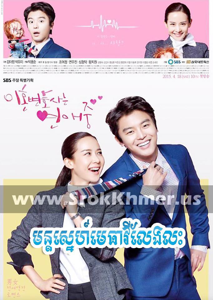 Mun Sne Metheavy Leng Leah, Khmer Movie, Korean Drama, Kolabkhmer, video4khmer, Phumikhmer