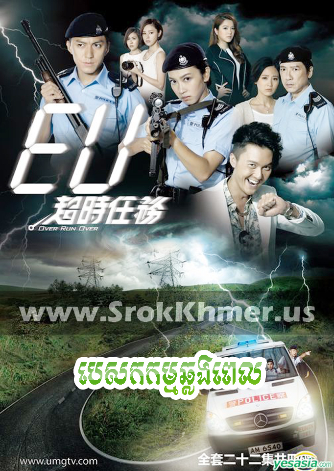 Pesakakam Chhlang Pel, Khmer Movie, Chinese Drama, Kolabkhmer, video4khmer, Phumikhmer