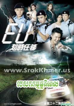 Pesakakam Chhlang Pel | Khmer Movie | Chinese Drama | Kolabkhmer | video4khmer | Phumikhmer Best