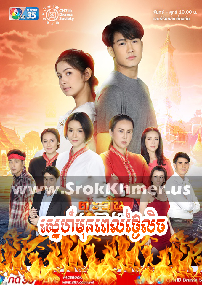 Sne Mun Pel Thngai Lich, Khmer Movie, khmer thai drama, Kolabkhmer, movie-khmer, video4khmer, Phumikhmer, Khmotion, khmeravenue, khmersearch, merlkon