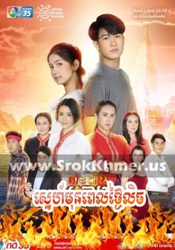 Sne Mun Pel Thngai Lich | Khmer Movie | khmer thai drama | Kolabkhmer | movie-khmer | video4khmer | Phumikhmer | Khmotion | khmeravenue | khmersearch | merlkon Best