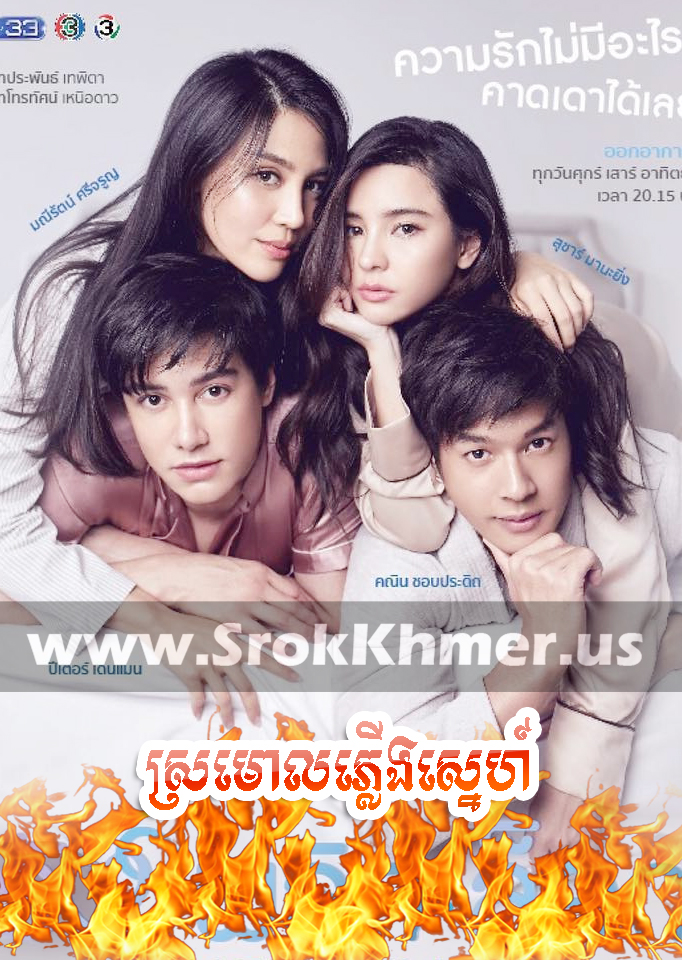 Sramoal Phleung Sne, Khmer Movie, khmer thai drama, Kolabkhmer, movie-khmer, video4khmer, Phumikhmer, Khmotion, khmeravenue, khmersearch, merlkon
