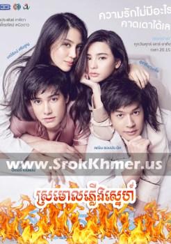Sramoal Phleung Sne | Khmer Movie | khmer thai drama | Kolabkhmer | movie-khmer | video4khmer | Phumikhmer | Khmotion | khmeravenue | khmersearch | merlkon Best