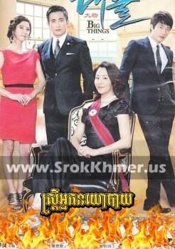 Strey Nak Noyobay | Khmer Movie | Korean Drama | Kolabkhmer | video4khmer | Phumikhmer | khmeravenue | film2us | movie2kh | tvb cambodia drama Best