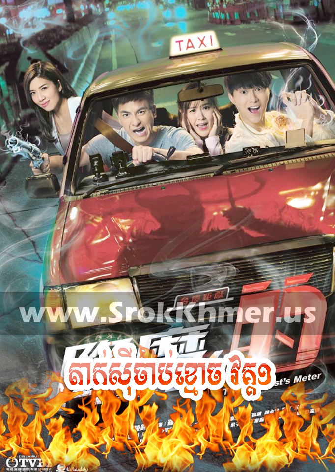 Taxi Chab Khmoach i, Khmer Movie, Chinese Drama, Kolabkhmer, video4khmer, Phumikhmer