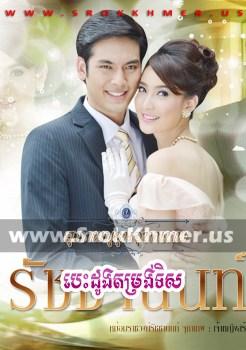 Besdong Damrong Tirs | Khmer Movie | khmer drama | video4khmer | movie-khmer | Kolabkhmer | Phumikhmer | Khmotions | khmeravenue | khmersearch | phumikhmer1 | soyo | khreplay Best