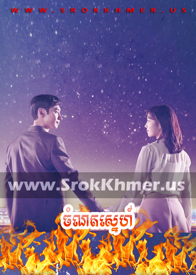 Chamnat Sne, Khmer Movie, Korean Drama, Kolabkhmer, movie-khmer, video4khmer, sweetdrama, khmercitylove, Phumikhmer, khmotions, khmeravenue