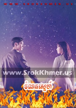 Chamnat Sne | Khmer Movie | Korean Drama | Kolabkhmer | movie-khmer | video4khmer | sweetdrama | khmercitylove | Phumikhmer | khmotions | khmeravenue Best