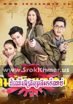 Damneu Phsang Preng Rok Kamnob | Khmer Movie | Kolabkhmer | movie-khmer | video4khmer | Phumikhmer | Khmotions | khmeravenue | khmersearch | khmerstation | cookingtips | ksdrama | khreplay Best