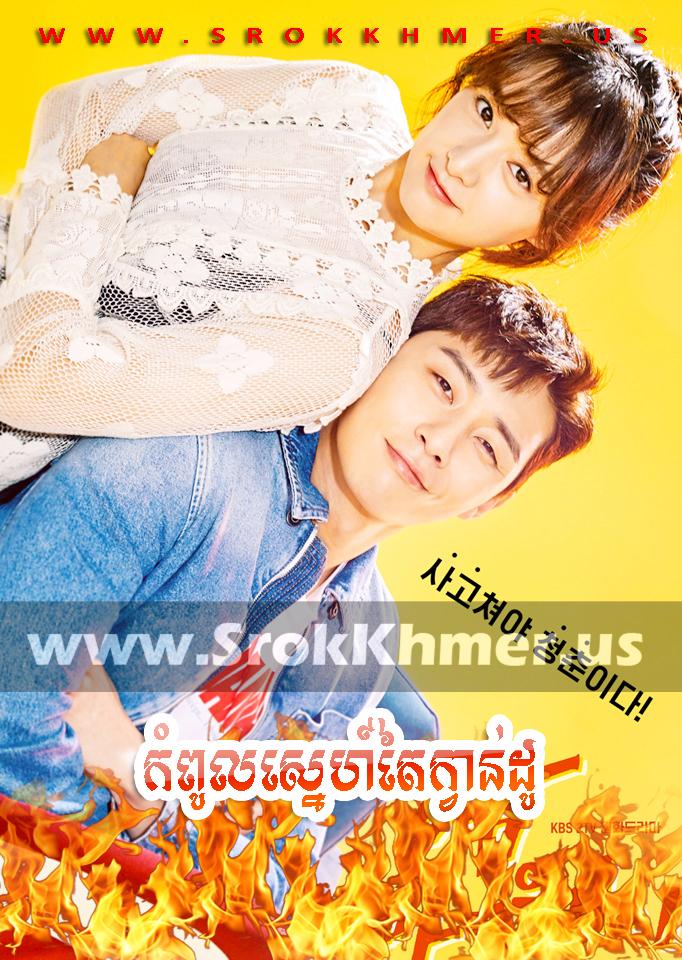 Kampoul Sne Taekwondo, Khmer Movie, Korean Drama, Kolabkhmer, movie-khmer, video4khmer, sweetdrama, khmercitylove, Phumikhmer, khmotions, khmeravenue