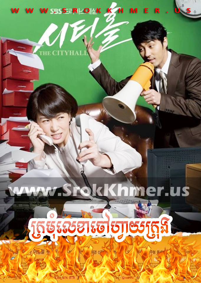 Kramom Lekha Chaovay Krong, Khmer Movie, Korean Drama, Kolabkhmer, movie-khmer, video4khmer, sweetdrama, khmercitylove, Phumikhmer, khmotions, khmeravenue