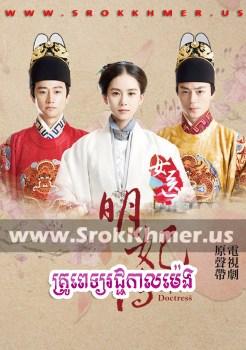 Krou Pet Rachakal Meng | Khmer Movie | khmer drama | video4khmer | movie-khmer | Kolabkhmer | Phumikhmer | khmeravenue | film2us | khmercitylove | sweetdrama | tvb cambodia drama Best