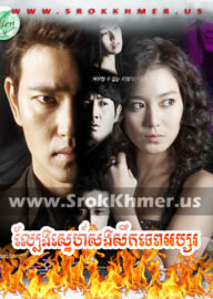 Lbeng Sne Sangsoek Tep Apsar, Khmer Movie, Korean Drama, Kolabkhmer, movie-khmer, video4khmer, sweetdrama, khmercitylove, Phumikhmer, khmotions, khmeravenue