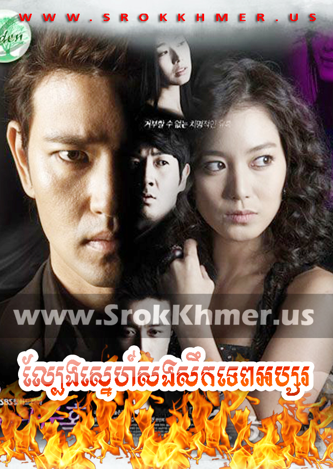 Lbeng Sne Sangsoek Tep Apsar, Khmer Movie, Korean Drama, Kolabkhmer, movie-khmer, video4khmer, sweetdrama, khmercitylove, Phumikhmer, khmotions, khmeravenue