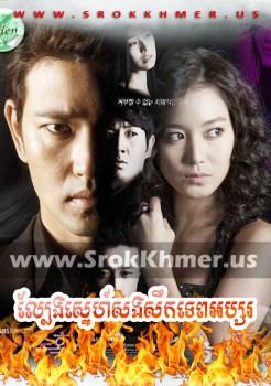 Lbeng Sne Sangsoek Tep Apsar | Khmer Movie | Korean Drama | Kolabkhmer | movie-khmer | video4khmer | sweetdrama | khmercitylove | Phumikhmer | khmotions | khmeravenue Best