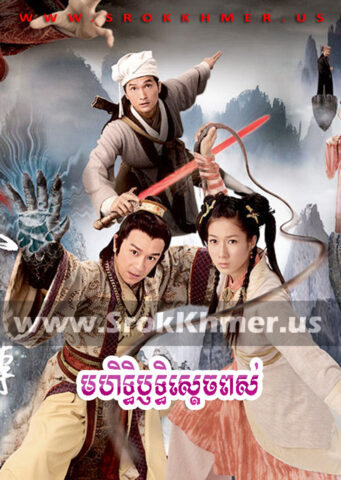 Mohithirith Sdech Pous, Khmer Movie, Kolabkhmer, movie-khmer, video4khmer, Phumikhmer, khmeravenue, film2us, khmercitylove, sweetdrama, khmerstation, cookingtips, tvb cambodia drama
