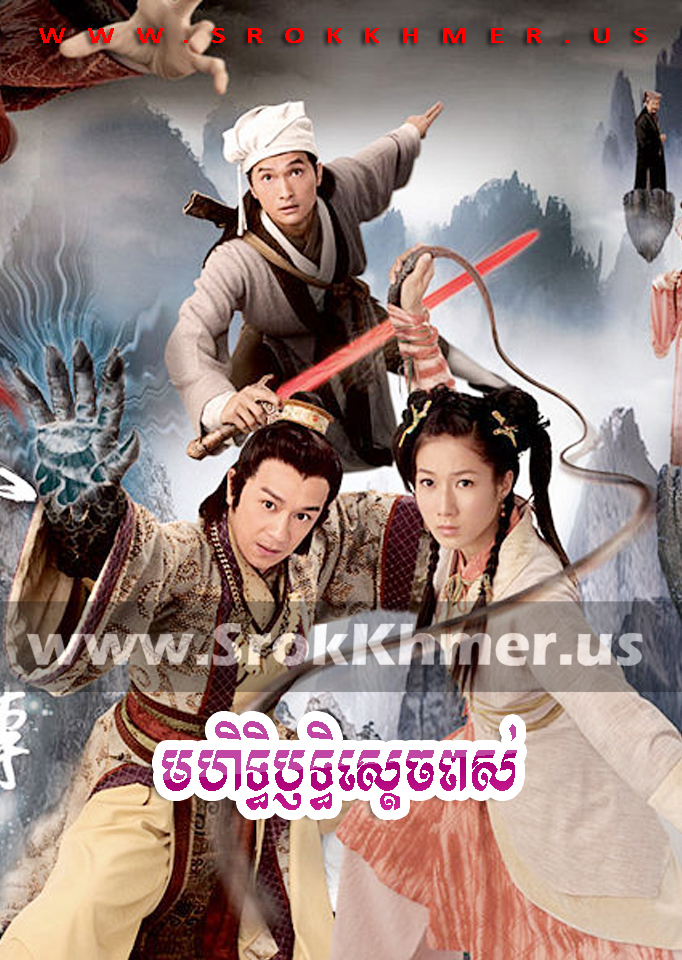 Mohithirith Sdech Pous, Khmer Movie, Kolabkhmer, movie-khmer, video4khmer, Phumikhmer, khmeravenue, film2us, khmercitylove, sweetdrama, khmerstation, cookingtips, tvb cambodia drama