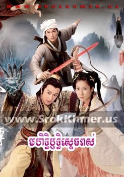 Mohithirith Sdech Pous | Khmer Movie | Kolabkhmer | movie-khmer | video4khmer | Phumikhmer | khmeravenue | film2us | khmercitylove | sweetdrama | khmerstation | cookingtips | tvb cambodia drama Best