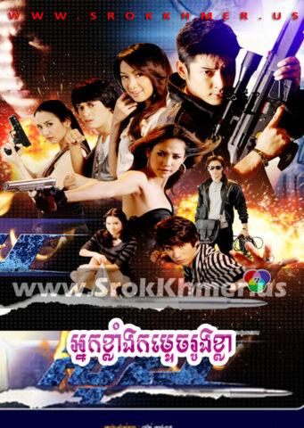 Nak Khlang Kamtech Roung Khla, Khmer Movie, khmer drama, video4khmer, movie-khmer, Kolabkhmer, Phumikhmer, Khmotions, khmeravenue, khmersearch, phumikhmer1, soyo, khreplay
