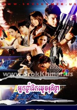 Nak Khlang Kamtech Roung Khla | Khmer Movie | khmer drama | video4khmer | movie-khmer | Kolabkhmer | Phumikhmer | Khmotions | khmeravenue | khmersearch | phumikhmer1 | soyo | khreplay Best