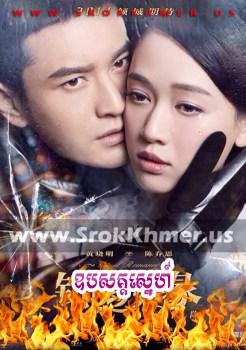 Oppasak Sne | Khmer Movie | khmer drama | video4khmer | Kolabkhmer | movie-khmer | Phumikhmer | khmeravenue | film2us | khmercitylove | sweetdrama | tvb cambodia drama Best