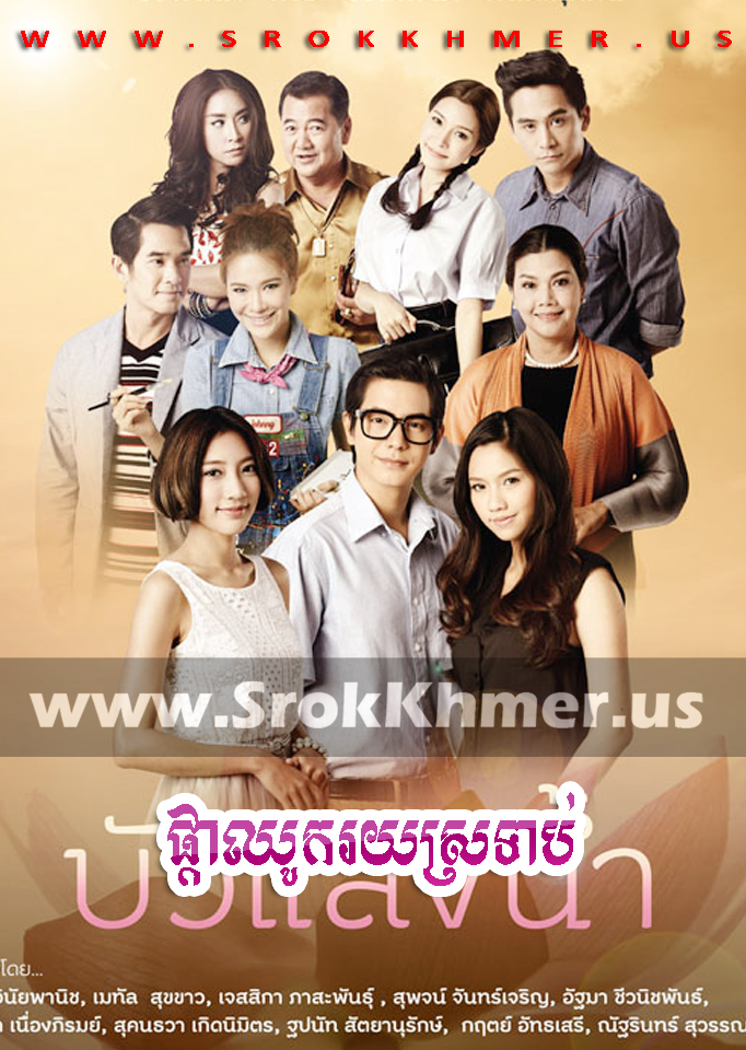 Phka Chhouk Roy Sratoab, Khmer Movie, khmer drama, video4khmer, movie-khmer, Kolabkhmer, Phumikhmer, Khmotions, khmeravenue, khmersearch, phumikhmer1, soyo, khreplay