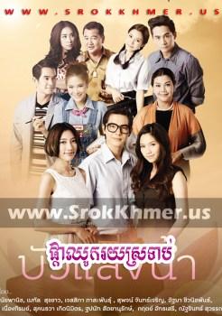 Phka Chhouk Roy Sratoab | Khmer Movie | khmer drama | video4khmer | movie-khmer | Kolabkhmer | Phumikhmer | Khmotions | khmeravenue | khmersearch | phumikhmer1 | soyo | khreplay Best