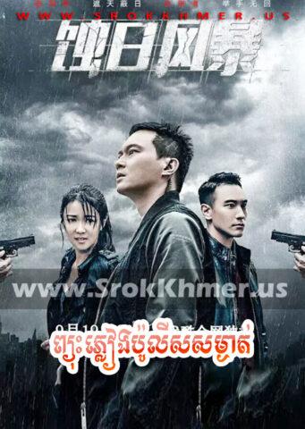Phyouh Phleang Police Samngat, Khmer Movie, Kolabkhmer, movie-khmer, video4khmer, Phumikhmer, khmeravenue, film2us, khmercitylove, sweetdrama, khmerstation, cookingtips, tvb cambodia drama